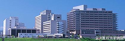 医科 大学 金沢