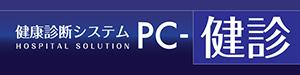 logo_pc_kenkou.png